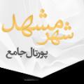 پرتال جامع شهر مشهد