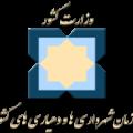 سازمان شهرداری و دهیاری های کشور